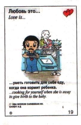 Love is... уметь готовить для себя, когда она кормит ребенка